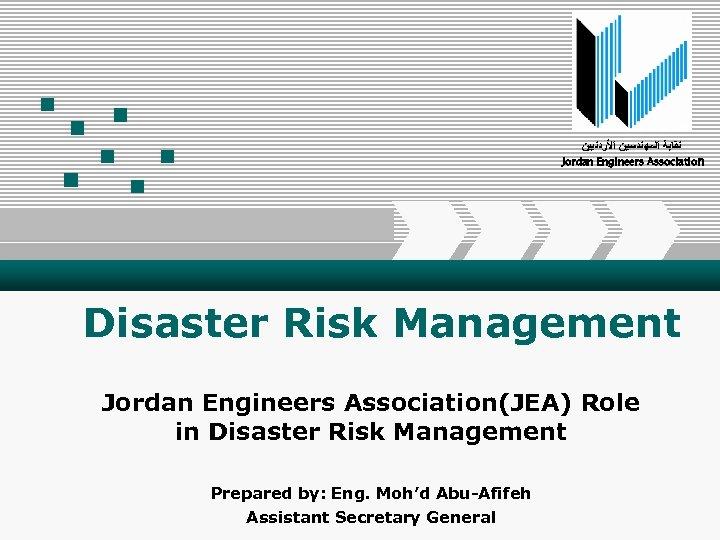 ﻧﻘﺎﺑﺔ ﺍﻟﻤﻬﻨﺪﺳﻴﻦ ﺍﻷﺮﺩﻧﻴﻴﻦ Jordan Engineers Association Add Your Company Slogan Disaster Risk Management