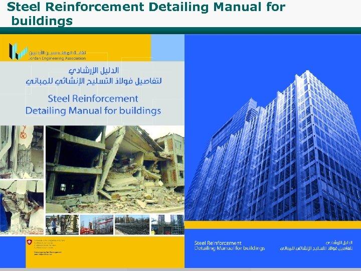 Steel Reinforcement Detailing Manual for buildings www. wondershare. com