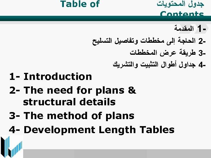 Table of ﺟﺪﻭﻝ ﺍﻟﻤﺤﺘﻮﻳﺎﺕ Contents 1 ﺍﻟﻤﻘﺪﻣﺔ 2 ﺍﻟﺤﺎﺟﺔ ﺇﻟﻰ ﻣﺨﻄﻄﺎﺕ ﻭﺗﻔﺎﺻﻴﻞ ﺍﻟﺘﺴﻠﻴﺢ 3