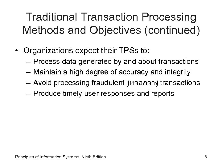 Traditional Transaction Processing Methods and Objectives (continued) • Organizations expect their TPSs to: –