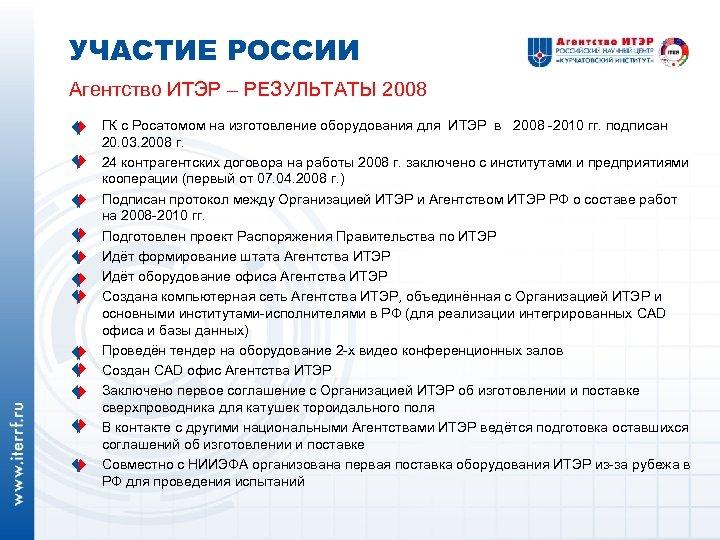 УЧАСТИЕ РОССИИ Агентство ИТЭР – РЕЗУЛЬТАТЫ 2008 • • • ГК с Росатомом на
