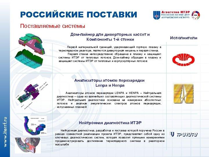 РОССИЙСКИЕ ПОСТАВКИ Поставляемые системы Дом-лайнер для диверторных кассет и Компоненты 1 -й стенки Первой