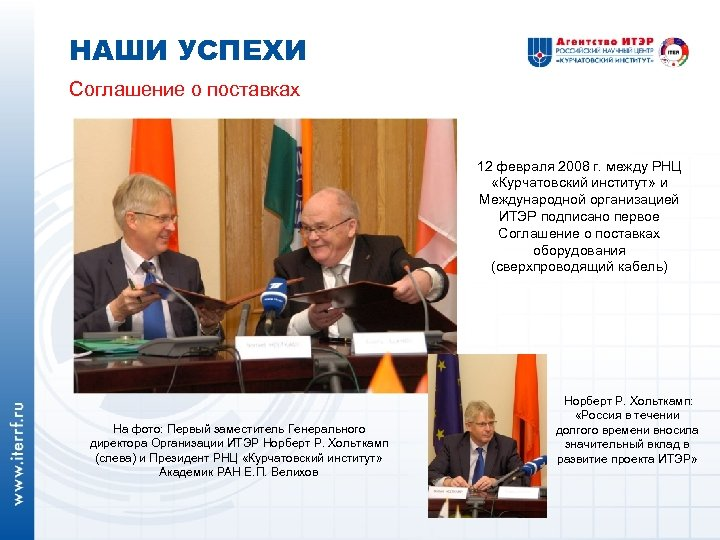 НАШИ УСПЕХИ Соглашение о поставках 12 февраля 2008 г. между РНЦ «Курчатовский институт» и