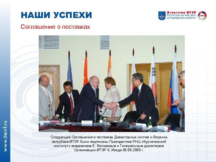 НАШИ УСПЕХИ Соглашение о поставках Следующие Соглашения о поставках Диверторных систем и Верхних патрубков
