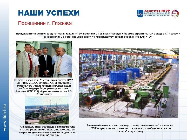НАШИ УСПЕХИ Посещение г. Глазова Представители международной организации ИТЭР посетили 24 -25 июня Чепецкий