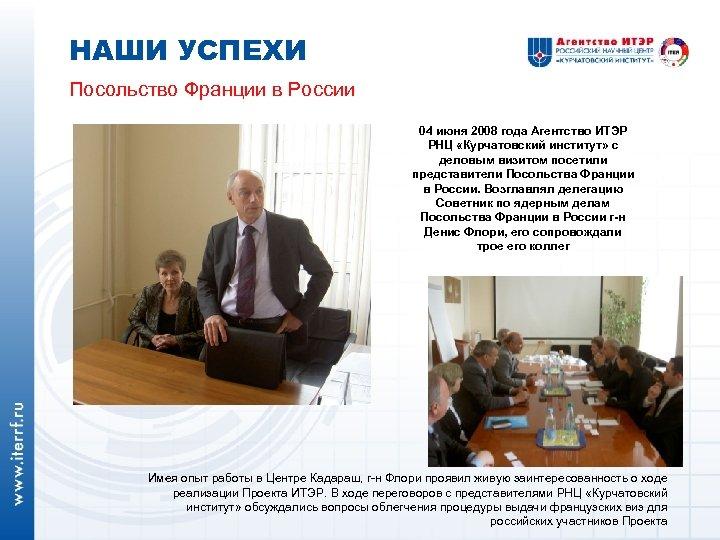 НАШИ УСПЕХИ Посольство Франции в России 04 июня 2008 года Агентство ИТЭР РНЦ «Курчатовский