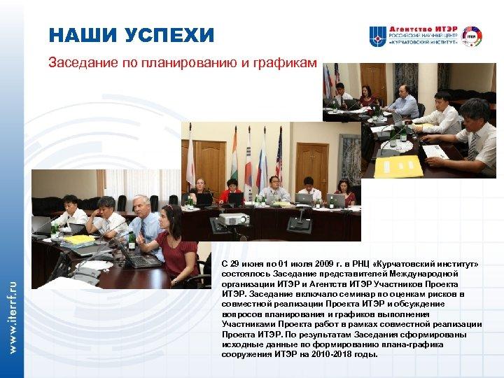 НАШИ УСПЕХИ Заседание по планированию и графикам С 29 июня по 01 июля 2009