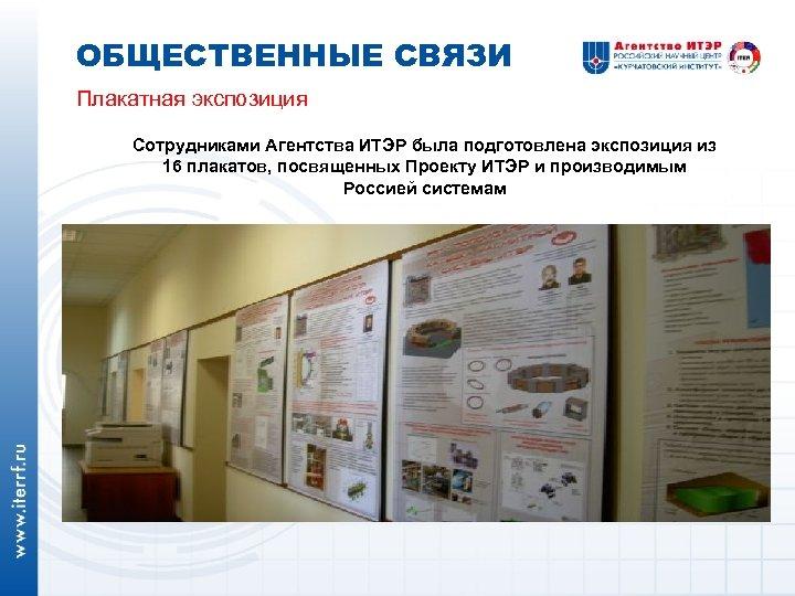 ОБЩЕСТВЕННЫЕ СВЯЗИ Плакатная экспозиция Сотрудниками Агентства ИТЭР была подготовлена экспозиция из 16 плакатов, посвященных