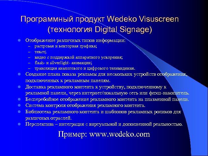 Программный продукт Wedeko Visuscreen (технология Digital Signage) l Отображение различных типов информации: – –