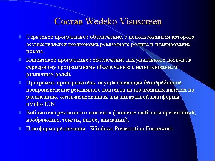 Состав Wedeko Visuscreen l l l Серверное программное обеспечение, с использованием которого осуществляется компоновка