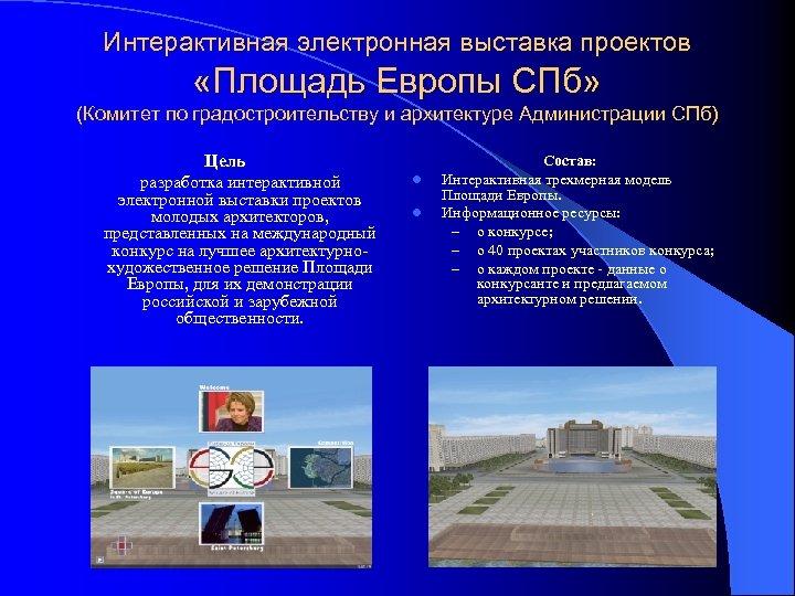 Интерактивная электронная выставка проектов «Площадь Европы СПб» (Комитет по градостроительству и архитектуре Администрации СПб)
