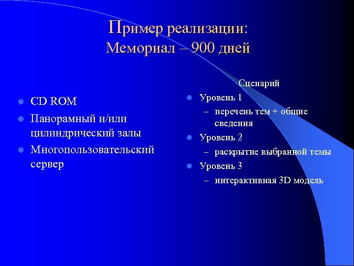 Пример реализации: Мемориал – 900 дней CD ROM l Панорамный и/или цилиндрический залы l