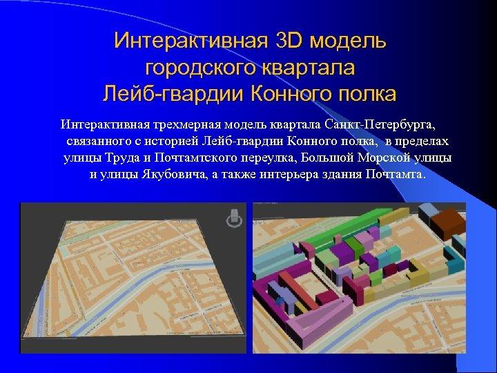 Интерактивная 3 D модель городского квартала Лейб-гвардии Конного полка Интерактивная трехмерная модель квартала Санкт-Петербурга,