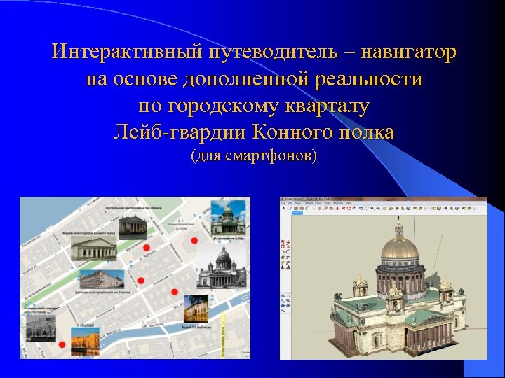 Интерактивный путеводитель – навигатор на основе дополненной реальности по городскому кварталу Лейб-гвардии Конного полка