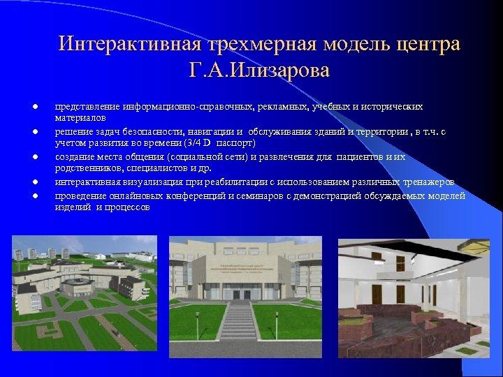 Интерактивная трехмерная модель центра Г. А. Илизарова l l l представление информационно-справочных, рекламных, учебных