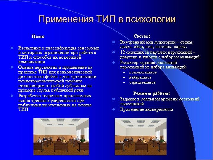 Применения ТИП в психологии Цели: l l Выявление и классификация сенсорных и моторных ограничений