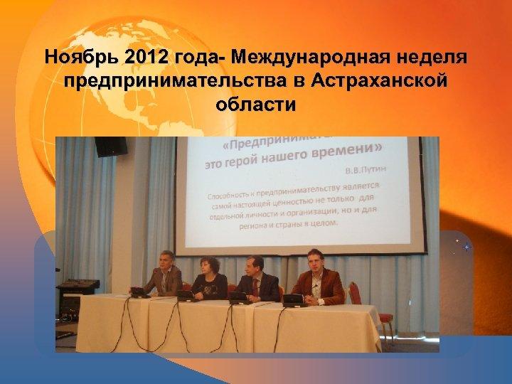 Ноябрь 2012 года- Международная неделя предпринимательства в Астраханской области