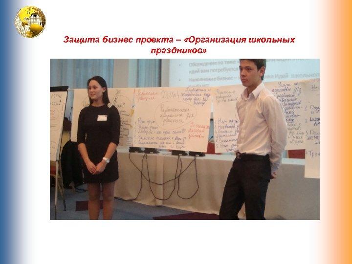 Защита бизнес проекта – «Организация школьных праздников»
