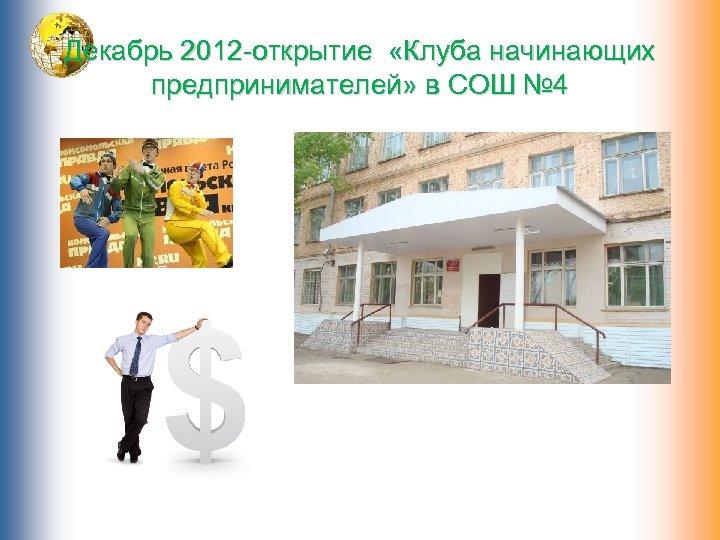 Декабрь 2012 открытие «Клуба начинающих предпринимателей» в СОШ № 4