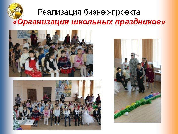 Реализация бизнес проекта «Организация школьных праздников»