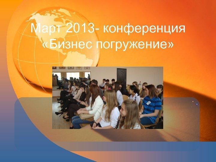 Март 2013 конференция «Бизнес погружение»