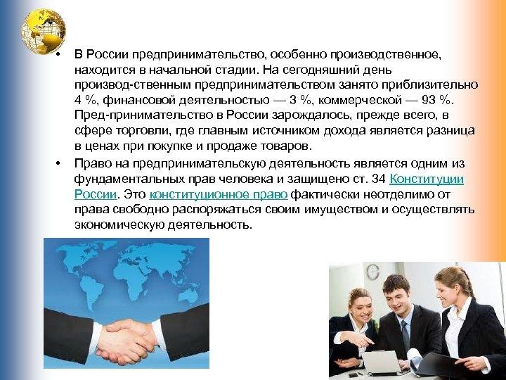 • • В России предпринимательство, особенно производственное, находится в начальной стадии. На сегодняшний