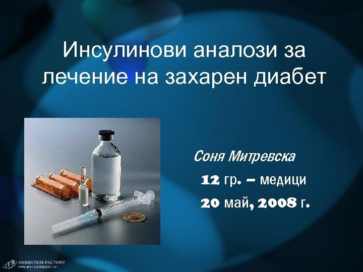 Инсулинови аналози за лечение на захарен диабет Соня Митревска 12 гр. – медици 20