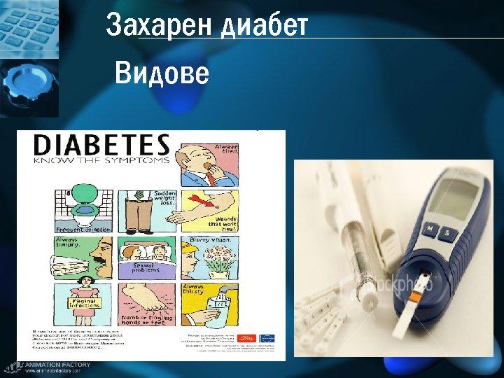 Захарен диабет Видове
