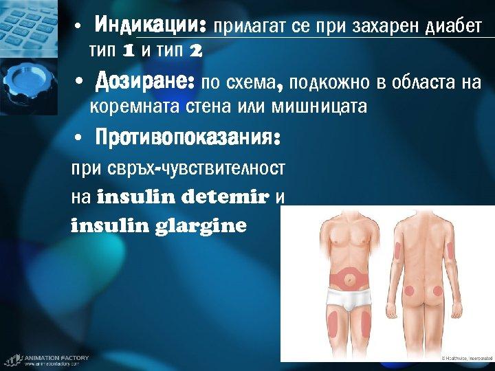 • Индикации: прилагат се при захарен диабет тип 1 и тип 2 •