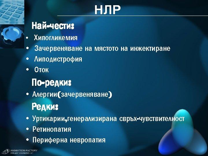 НЛР Най-чести: • Хипогликемия • Зачервеняване на мястото на инжектиране • Липодистрофия • Оток