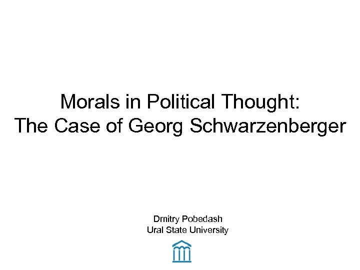 Morals in Political Thought: The Case of Georg Schwarzenberger Dmitry Pobedash Ural State University