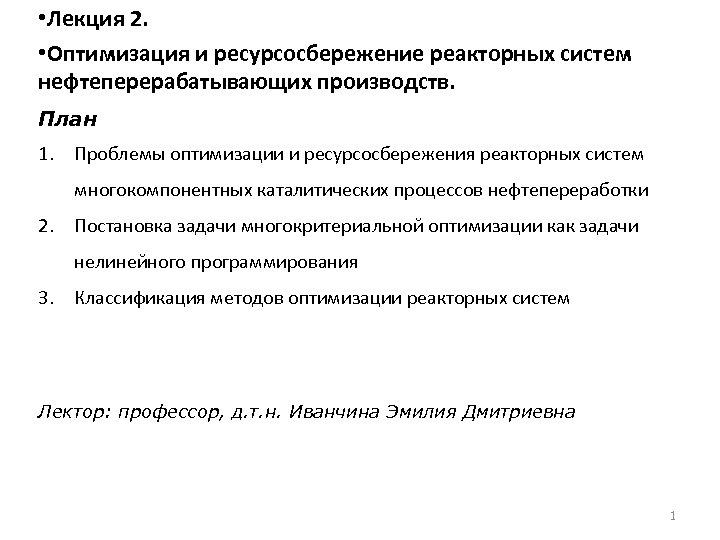 • Лекция 2. • Оптимизация и ресурсосбережение реакторных систем нефтеперерабатывающих производств. План 1.