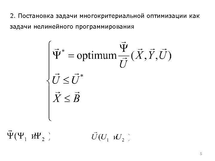 2. Постановка задачи многокритериальной оптимизации как задачи нелинейного программирования 5