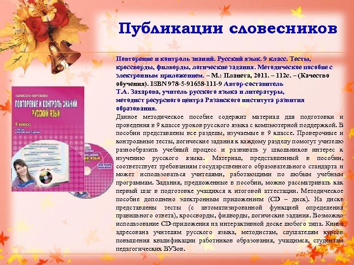 Публикации словесников Повторение и контроль знаний. Русский язык. 9 класс. Тесты, кроссворды, филворды, логические