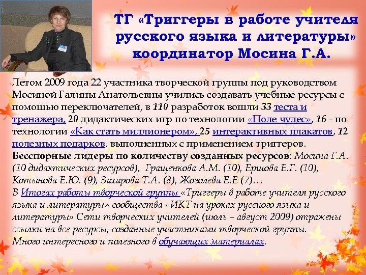 ТГ «Триггеры в работе учителя русского языка и литературы» координатор Мосина Г. А. Летом
