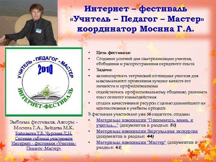 Интернет – фестиваль «Учитель – Педагог – Мастер» координатор Мосина Г. А. • •