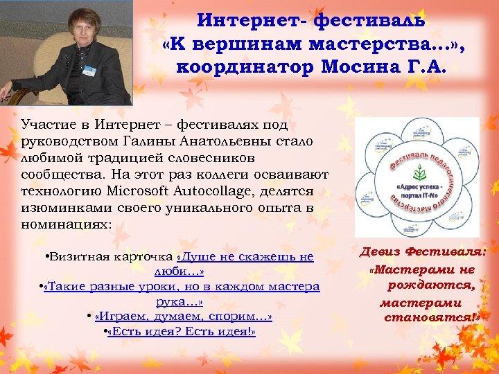 Интернет- фестиваль «К вершинам мастерства…» , координатор Мосина Г. А. Участие в Интернет –