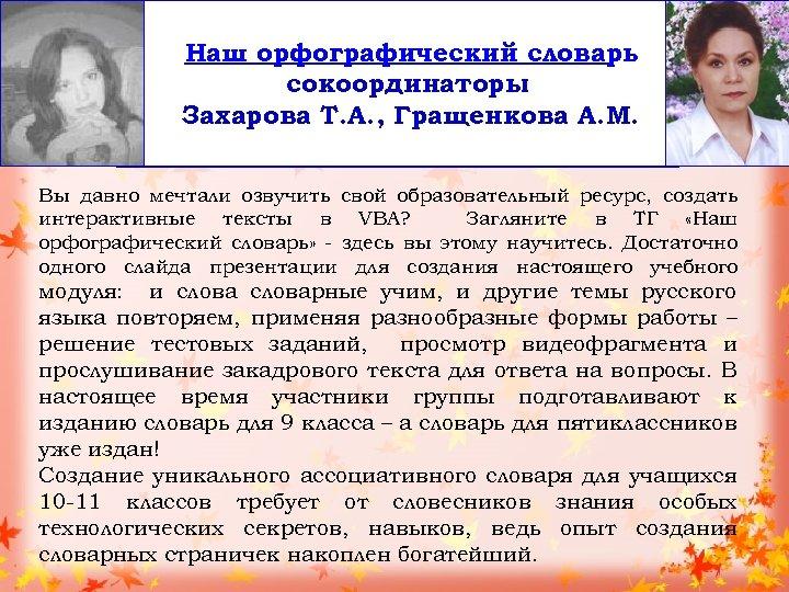 Наш орфографический словарь сокоординаторы Захарова Т. А. , Гращенкова А. М. Вы давно мечтали