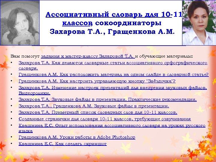 Ассоциативный словарь для 10 -11 классов сокоординаторы , Захарова Т. А. , Гращенкова А.
