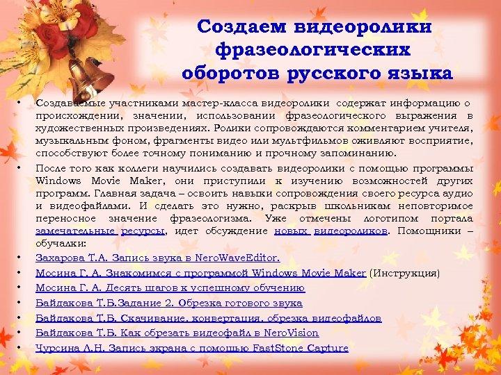 Создаем видеоролики фразеологических оборотов русского языка • • • Создаваемые участниками мастер-класса видеоролики содержат
