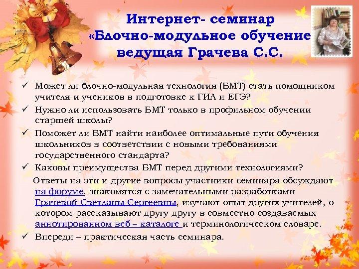 Интернет- семинар «Блочно-модульное обучение» , ведущая Грачева С. С. ü Может ли блочно-модульная технология