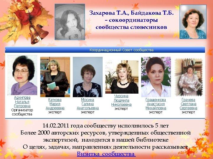 Захарова Т. А. , Байдакова Т. Б. – сокоординаторы сообщества словесников 14. 02. 2011
