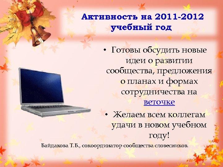 Активность на 2011 -2012 учебный год • Готовы обсудить новые идеи о развитии сообщества,