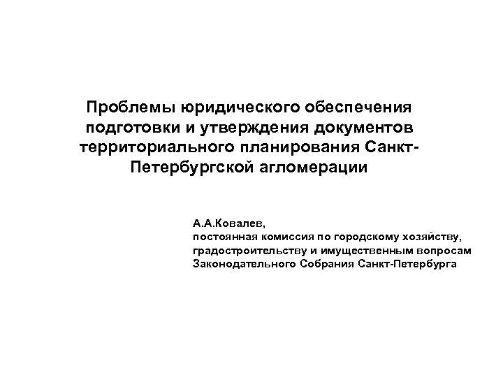 Проблемы юридического обеспечения подготовки и утверждения документов территориального планирования Санкт. Петербургской агломерации А. А.
