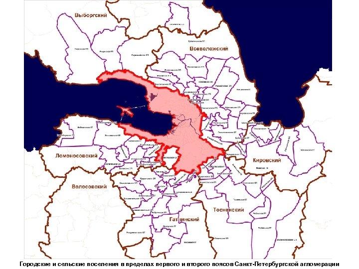Городские и сельские поселения в пределах первого и второго поясов Санкт-Петербургской агломерации