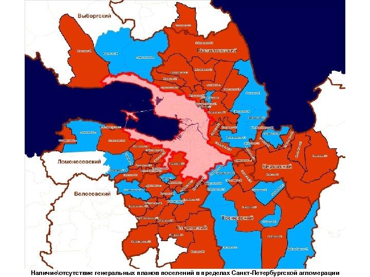 Наличиеотсутствие генеральных планов поселений в пределах Санкт-Петербургской агломерации