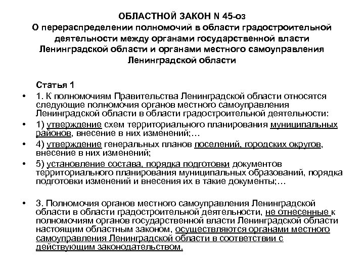 ОБЛАСТНОЙ ЗАКОН N 45 -оз О перераспределении полномочий в области градостроительной деятельности между органами