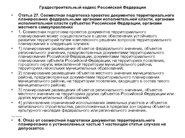 Градостроительный кодекс Российской Федерации • Статья 27. Совместная подготовка проектов документов территориального планирования федеральными
