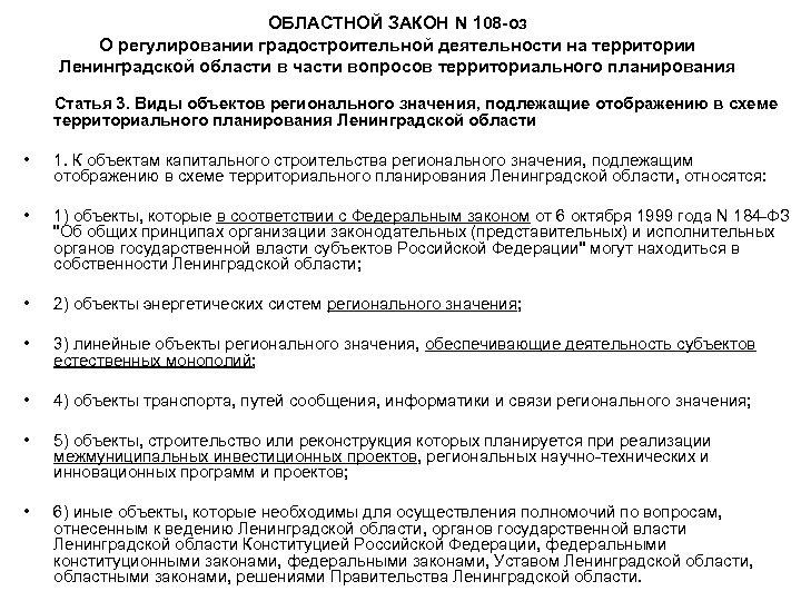 ОБЛАСТНОЙ ЗАКОН N 108 -оз О регулировании градостроительной деятельности на территории Ленинградской области в