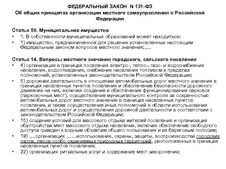 ФЕДЕРАЛЬНЫЙ ЗАКОН N 131 -ФЗ Об общих принципах организации местного самоуправления в Российской Федерации